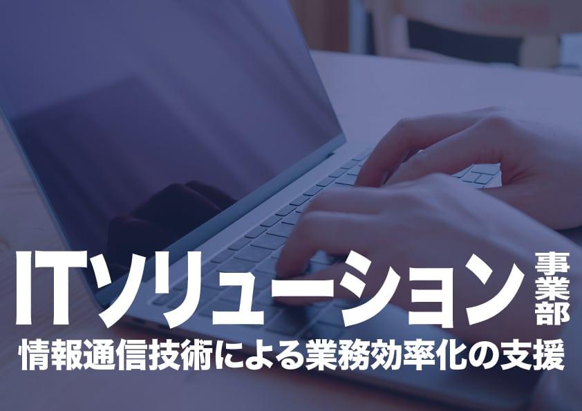 京谷商会ITソリューション事業部