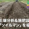 ソイルマン土壌分析