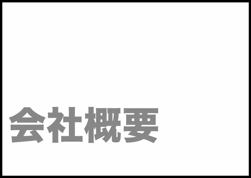 京谷商会会社概要