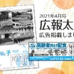 広報太子4月号広告掲載