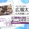 広報太子2月号配食のふれ愛