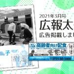 広報太子3月号広告掲載